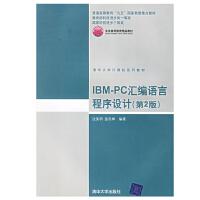 【驰创图书】IBM-PC汇编语言程序设计(第2版) 清华大学出版社 沈美明 温冬婵
