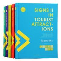 一套五本 导视设计系列II 医疗 旅游 商业 交通 文化赠高清DVD 精品平面设计书图书书籍
