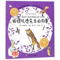 狐狸托德先生的故事(美绘注音版)/彼得兔的童话世界