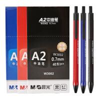 晨光文具ABPW3002 中油圆珠笔水感顺滑原子笔办公用品0.7mm