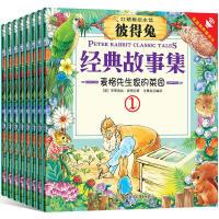 彼得兔的故事绘本全集8册 彩绘中英双语版 彼得兔和他的朋友们 3-9岁幼少儿童睡前故事读物