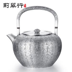 莉翠行 一张打银壶 S999 般若心经手工煮水壶茶器银壶提梁壶 约635克