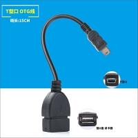 Mini USB OTG数据连接线 T口车载usb转接头 U盘汽车音响MP3 2条 15CM T型OTG线(实际发3条