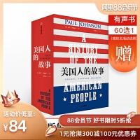 【】美国人的故事 全三册 保罗约翰逊 著 基辛格重磅推荐 中信出版社图书 正版书籍