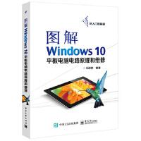 【正版新��】�D解Windows 10平板��X�路原理和�S修 ���┫橹� �子工�I出版社 9787121297649