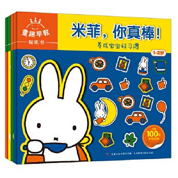 童趣早教贴纸书  米菲系列(套装全四册)生活习惯养成与语言表达练习,早教知识与贴纸游戏完美结合,让宝宝在游戏中学习、在快乐中成长。(童趣出品)