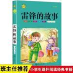 雷锋的故事-小学语文新课标必读经典文库 第4辑