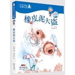 彭懿奇思妙想童话系列:橡皮泥大盗