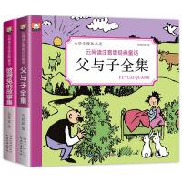 父与子+彼得兔的故事全集 全2册漫画书正版小学生畅销书籍注音拼音版1-3-6年级儿童课外书7-9-10-11-12岁彩