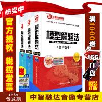 升级版模型解题法 高中数学高中物理高中化学3科(DVD+训练手册+模型卡片)视频光盘影碟片