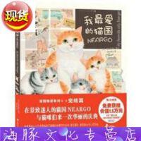 【旧书9成新】【正版现货包邮】我*的猫国 [日]莫莉蓟野 著,林可欣 译 9787539042619