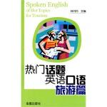 【RT2】热门话题英语口语旅游篇 林丹丹 金盾出版社 9787508260297