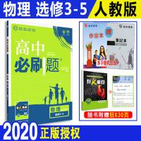 2020版高中必刷题物理选修3-5人教版RJ必刷题 高二2物理选修3-5高二下册物理必刷题