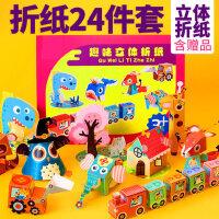 儿童剪纸书3-6岁DIY手工大全立体折纸幼儿园宝宝制作材料趣味玩具
