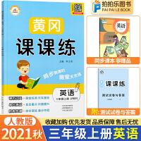 黄冈课课练三年级上册英语试卷同步训练人教版