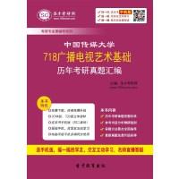 中国传媒大学718广播电视艺术基础历年考研真题汇编-手机版(ID:77080).