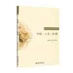 中医 人文 护理 李丽萍,何文忠 北京大学出版社
