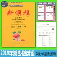 2019秋 新领程 小学英语三年级上册湘少版 新领程3年级上册英语湘少版XS