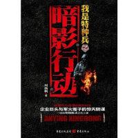 暗影行动 周扬帆 重庆出版社 9787229044091