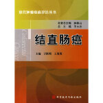 结直肠癌 现代肿瘤临床诊治丛书 于跃明 科技文献出版社 9787502364335