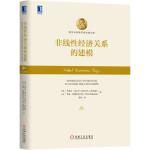 非线性经济关系的建模 [英] 克莱夫・格兰杰(Clive W.J.Granger),高伟 机械工业出版社 978711