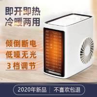 暖风机家用卧室速热冷暖两用取暖器节能省电小型迷你电暖器小太阳