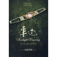 当当网独家网络销售王珞丹主演《车逝》电影票套装(宁波)(DVD)