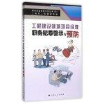 工程建设领域项目经理职务犯罪警示与预防