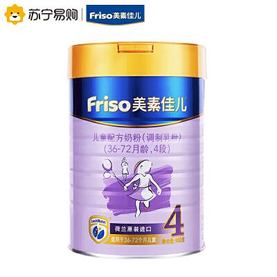 荷兰进口friso/美素佳儿新版4段儿童牛奶粉3-7岁900g罐装四段荷兰原装进口