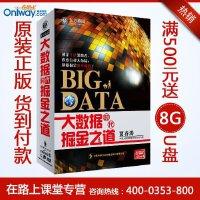 《大数据时代掘金之道》贾春涛企业培训光盘 4DVD 原装正版 底价直销 可货到付款