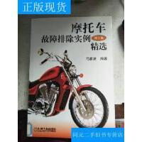 【二手旧书九成新】摩托车故障排除实例精选(第2集) /马喜发 著 机械工业出版社