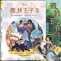 正版 迪士尼漫画《森林王子2》Disney迪士尼皮克斯动画电影漫画典藏小熊维尼森林王子同类童画故事儿童小学生美术少儿绘