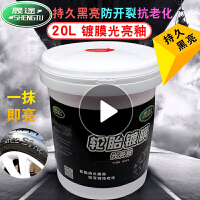 汽车蜡清洗保养液蜡釉光亮剂长效增黑增亮20L大桶装