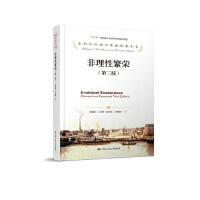 非理性繁荣(第三版)(诺贝尔经济学奖获得者丛书) 罗伯・J.特希勒著 9787300237435 中国人民大学出版社