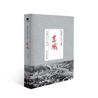 东风 葛帮宁 工人出版社 9787500868187