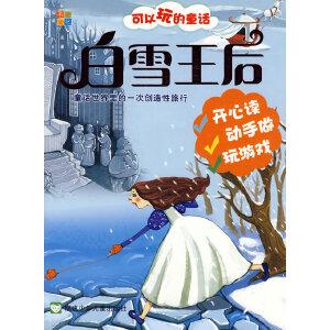 白雪王后――可以玩的童话