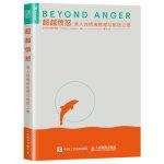 超越愤怒 男人的情绪管理与制怒之策