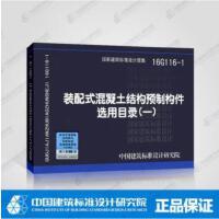 装配式混凝土结构预制构件选用目录(一)(16G116-1)(附册一)