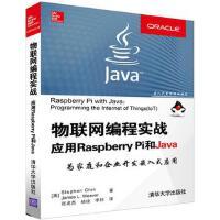 物联网编程实战 应用Raspberry Pi和Java [美]Stephen Chin,James L. Weaver