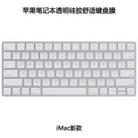 macbook苹果2018pro13.3寸电脑air13笔记本mac键盘12贴11.6膜15保护超薄