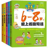 方舟作文步步高系列 彩色注音版 6-8岁,爱上看图写话好词好句好段日记起步 7-10岁少儿童考试教材书籍 一二三年级小