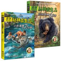 【正版现货】全2册】贝尔写给你的丛林求生小说 险境丛林60天+小象海蒂的72小时 青少年荒野求生课外书籍课外拓展阅读历