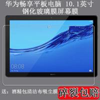 华为畅享平板电脑钢化膜玻璃膜 10.1英寸平板膜保护膜贴膜