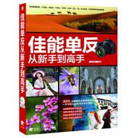 【新书店正版】佳能单反从新手到高手 FUN视觉 中国青年出版社 9787515316420