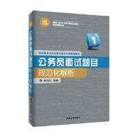 公务员面试题目规范化解析 李剑南 清华大学出版社 9787302498711