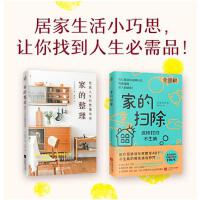家的扫除+家的整理(套装全2册)[套装精选]