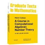 计算代数数论教程