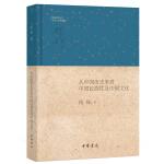 从中国历史来看中国民族性及中国文化(钱宾四先生学术文化讲座)