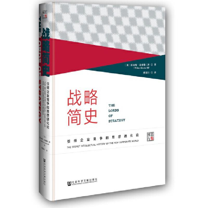 战略简史:引领企业竞争的思想进化论 战略的历史能够告诉我们什么?从《战略简史》看中国企业的未来。