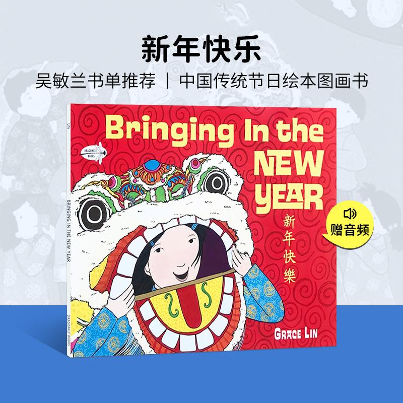 英文绘本 原版进口Bringing In the New Year 新年快乐 送电子音频 4-10岁Grace Lin 经典之作 大开...